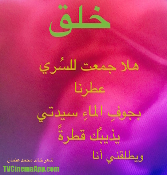 TVCinemaApp.com - iBooks Media: A Couplet from Creation, Arabic Poetry by Khalid Osman on iBooks Media Book.