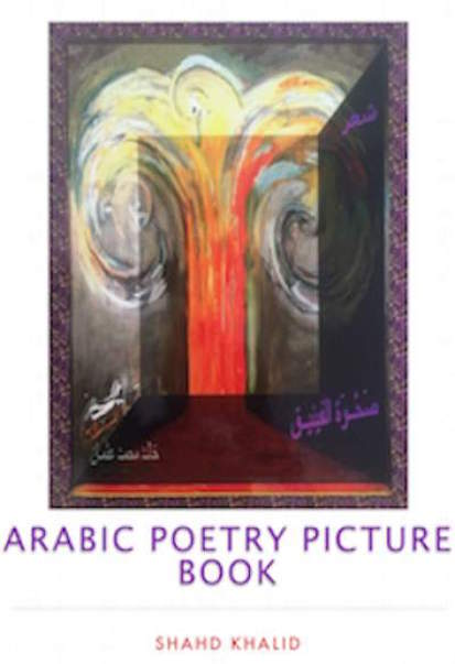TVCinemaApp.com - TV on iBooks: Rising Phoenix Poetry Picture Book Cover by Shahd Khalid. Poetry by my dad poet & journalist Khalid Mohammed Osman on Apple iTunes.