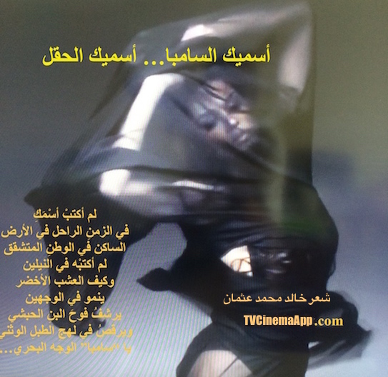 """TVCinemaApp.com - iBooks Media: A Couplet from """"I call You Samba, I call You A Field"""", Arabic Poetry by my dad poet, writer & journalist Khalid Mohammed Osman on Apple iTunes - iBooks."""