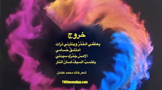 """TVCinemaApp.com - TV on iBooks: A Couplet from """"Exodus"""" on Rising of the Phoenix Poetry by my dad poet & journalist Khalid Mohammed Osman on a picture book published on iBooks by Shahd Khalid."""