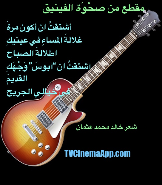 """TVCinemaApp.com - TV on iBooks: A Couplet from """"Rising of the Phoenix"""" on The Rising of the Phoenix Poetry Book by my dad poet & journalist Khalid Mohammed Osman on Apple iTunes."""